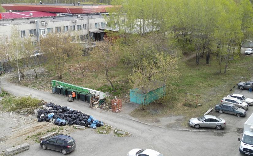 Обращение в УК «Дом плюс», в связи с не вывозом мусора